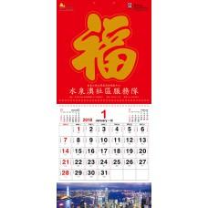 座檯月曆/掛曆